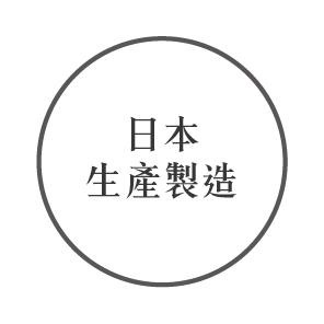 日本生產製造